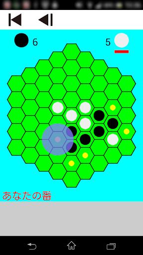 最強の対戦型六角形リバーシ