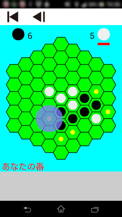 Hexagon Reversi- screenshot