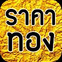 ราคาทองวันนี้ - แจ้งเตือนราคาทองคำเปลี่ยนแปลง icon