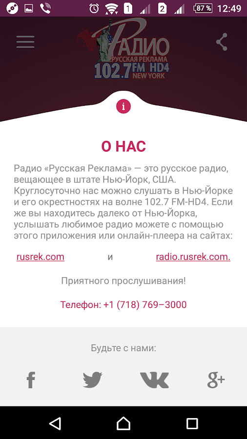 Radio Russkaya Reklama- screenshot
