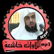 خالد الجليل تلاوات خاشعة تهز القلوب بدون نت