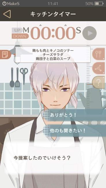キッチンタイマーモード-sei-4