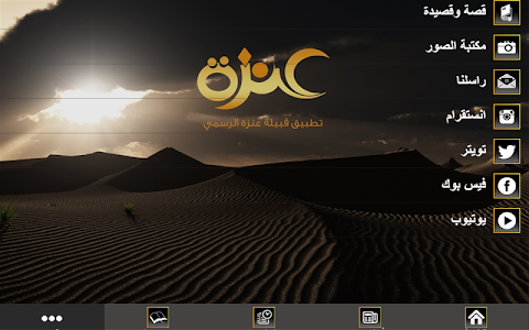 قبيلة عنزة screenshot 2