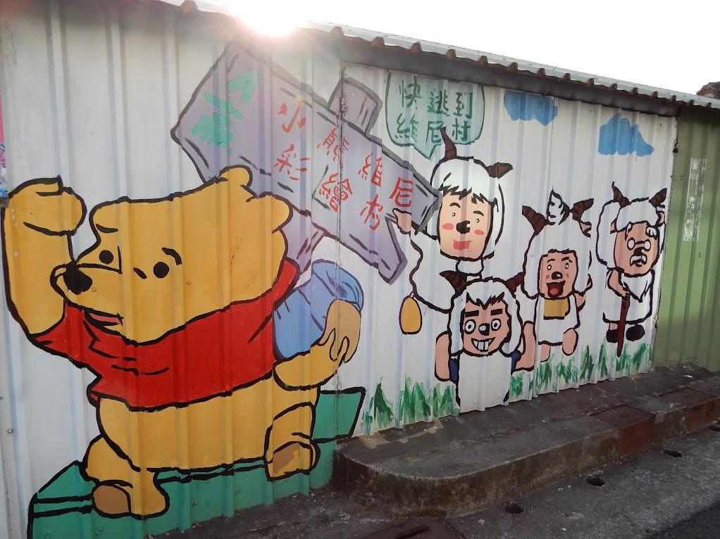 小熊維尼彩絵村