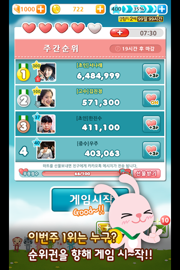 애니팡 for Kakao- screenshot