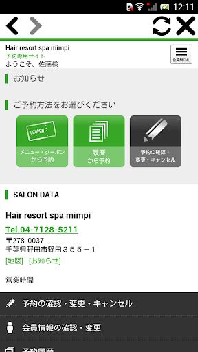 玩免費遊戲APP|下載Hair resort spa mimpi(ミンピ)のアプリ app不用錢|硬是要APP