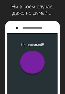 Download Фиолетовая кнопка: не советую нажимать на меня For PC Windows and Mac apk screenshot 4