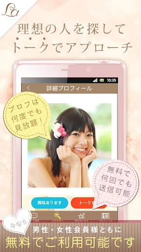 無料社交Appの結婚・再婚活マッチングアプリ『ラフェンテ』|記事Game