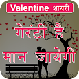 Valentine Day Special Shayari Collection 2018 apk