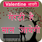 Valentine Day Special Shayari Collection 2018 Icon