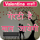 Valentine Day Special Shayari Collection 2018 (app)