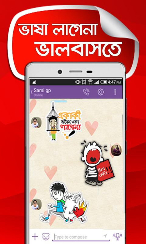 Amar Sticker- screenshot