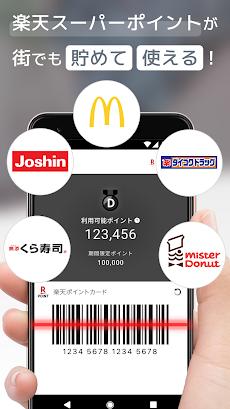 楽天市場 ショッピングアプリのおすすめ画像5