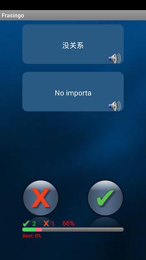 玩免費教育APP|下載学习西班牙语 app不用錢|硬是要APP