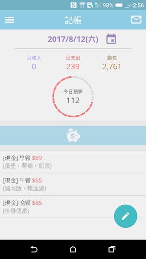 虛擬記帳本 - 簡單 x 方便 x 快速 screenshot