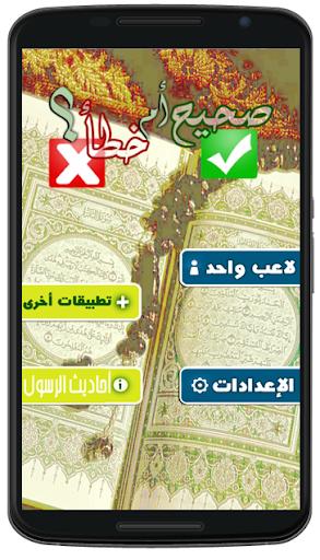 صح او خطأ إسلامية بدون انترنت