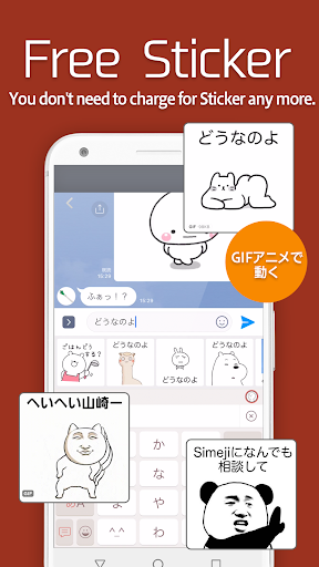 Simeji Japanese keyboard+Emoji screenshot 2