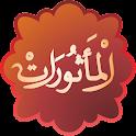 Al Matsurat Sughro icon