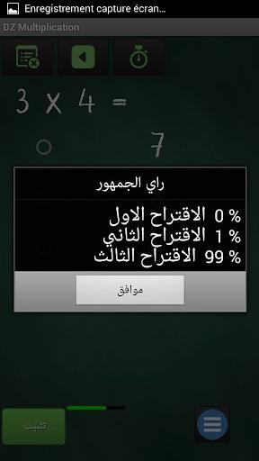 DZ Multiplication 1.0 screenshots {n} 5