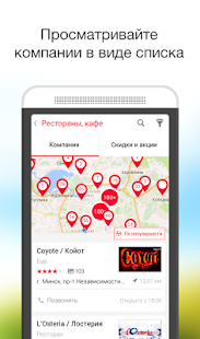 TAM.BY – companies in Belarus- screenshot thumbnail