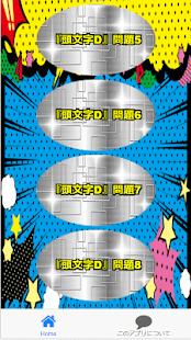 Quiz for『頭文字D(イニシャル・ディー)』非公認ファン検定 クイズ80問 - náhled