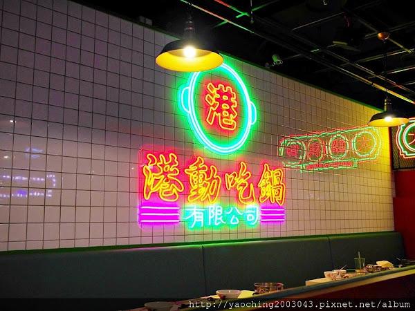 台中西屯  港動吃鍋,復古的鍋物餐廳重現傳統的香港霓虹視覺,首推好好味的剝皮辣椒雞