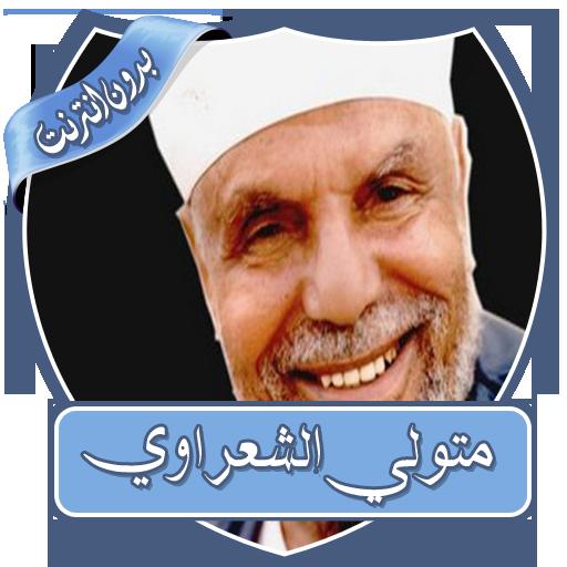 Metwally Al - Sharaoui sermons without Net