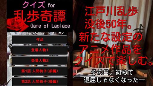 クイズ for 乱歩奇譚 Game of Laplace