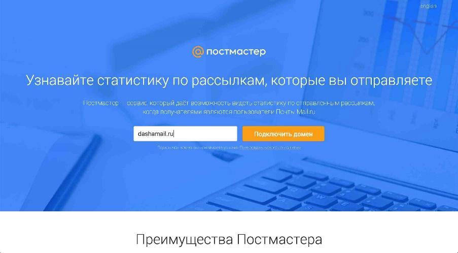 Интерфейс Постмастера Mail.ru
