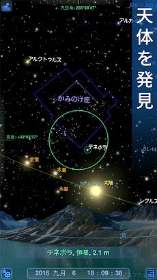 Redshift - 天文学のおすすめ画像1