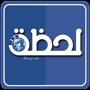 لحظة اخبار مصر