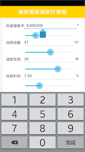 Midland Realty – Mortgage Calc- screenshot thumbnail