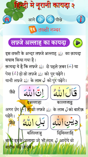 Noorani Qaida in Hindi Part 2 - náhled