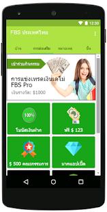 FBS ประเทศไทย - náhled