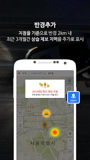 더더더 - 음주단속, 대리운전, 실시간 교통정보 SNS screenshot 05