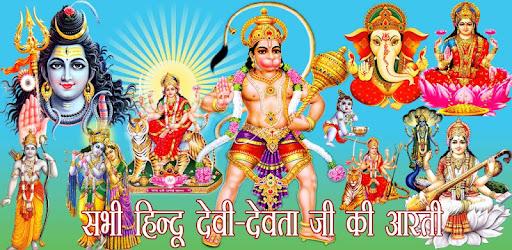 All God-Goddess Aarti Sangrah - Apps on Google Play