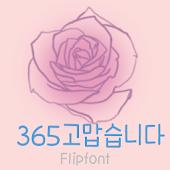 365Thanksyou™ Korean Flipfont