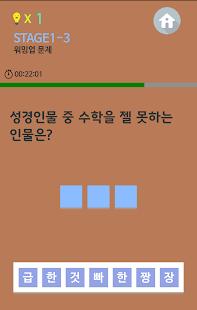 크리스천 넌센스 퀴즈 - náhled