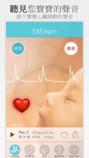 寶寶心音 - 胎兒心跳監聽器