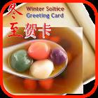 冬至节贺卡 icon