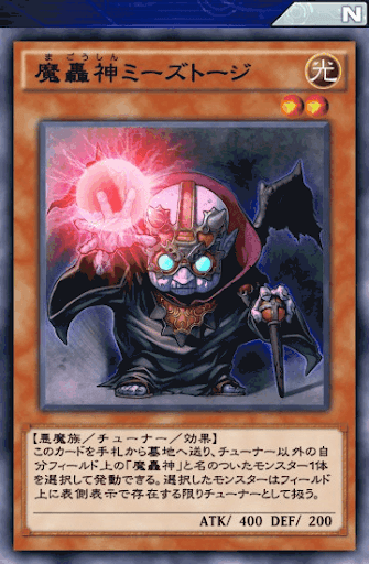 魔轟神ミーズトージ