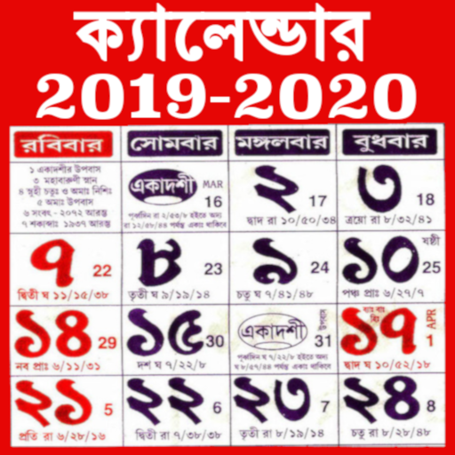 Bengali Calendar 2019 - 2020, বাংলা পঞ্জিকা 2020
