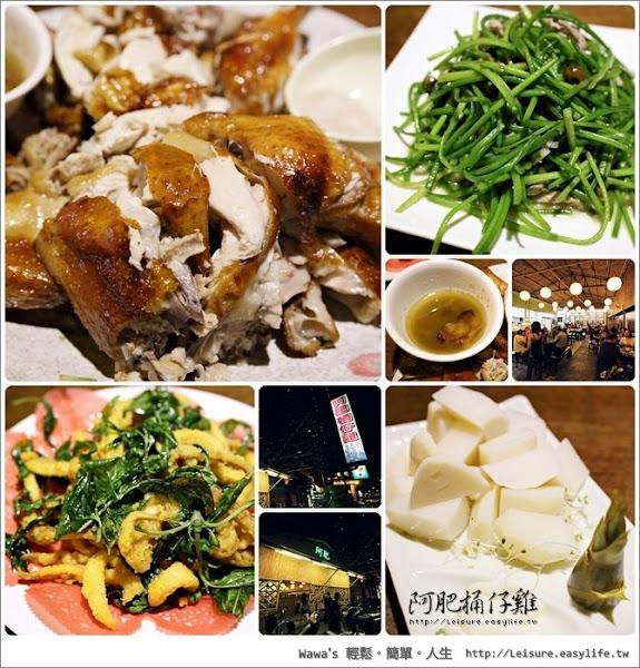 【台南】阿肥桶仔雞 - 台南運河旁的美味烤雞