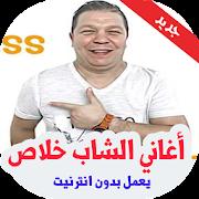 اغاني الشاب خلاص بدون نت - Cheb Khalass