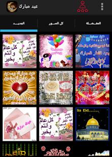 بطاقات متحركة  عيد الأضحى 2017/1438- صورة مصغَّرة للقطة شاشة