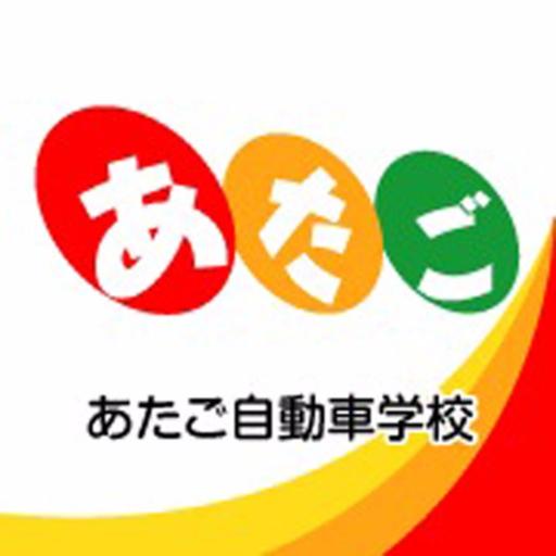 長崎の自動車学校あたご自動車学校 遊戲 App LOGO-硬是要APP