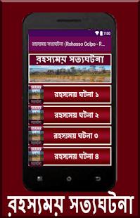 রহস্যময় সত্যঘটনা (Rohosso Golpo - Real Story) - náhled