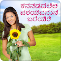 Write Kannada Text On Photo, ಫೋಟೋದಲ್ಲಿ ಕನ್ನಡ ಪಠ್ಯ icon