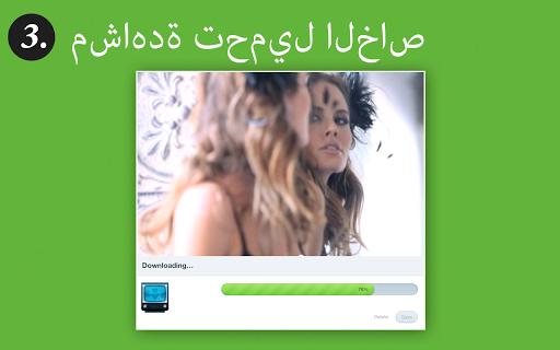 AVD تحميل تنزيل الفيديو فديو screenshot 3