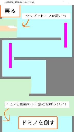 ピタゴラドミノ 物理演算パズルゲーム screenshot 1